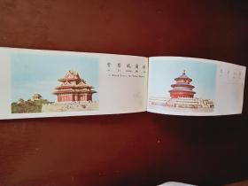 首都景物•小画册