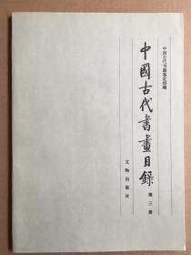 中国古代书画目录(三)