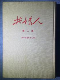 共产党人-(第二集:第十期-第十九期)布面精装本