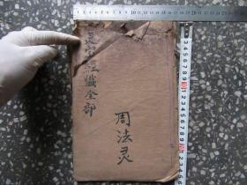 云南地方道教民国经书,明圣桃园经忏,一册全,有几页稍有破损,如图,品如图