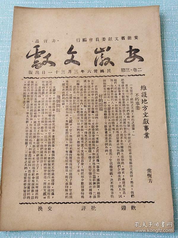 安徽文献(民国三十六年版)二卷三期《含铜陵沦陷始末记》