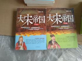 【正版库存】大宋帝国 中下2册