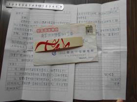 """""""雷达天线罩电性能设计技术""""作者【刘晓春,信札2页】有信封"""