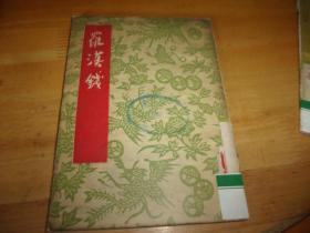 罗汉钱-沪剧---1954年1版1印---馆藏书,品以图为准