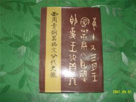 西周青铜器铭文分代史征