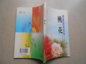 桃花——中国名花丛书