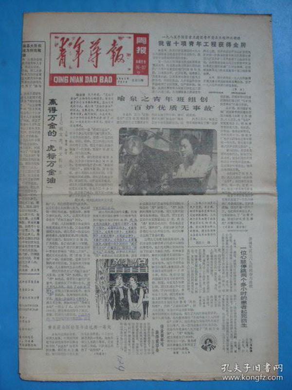 《青年导报》1986年7月4日。第13届世界杯足球赛。日本围棋的名衔。《俏姑娘》