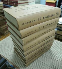【中国法制史料】精装版 全八册 (1979年-1982年初版)