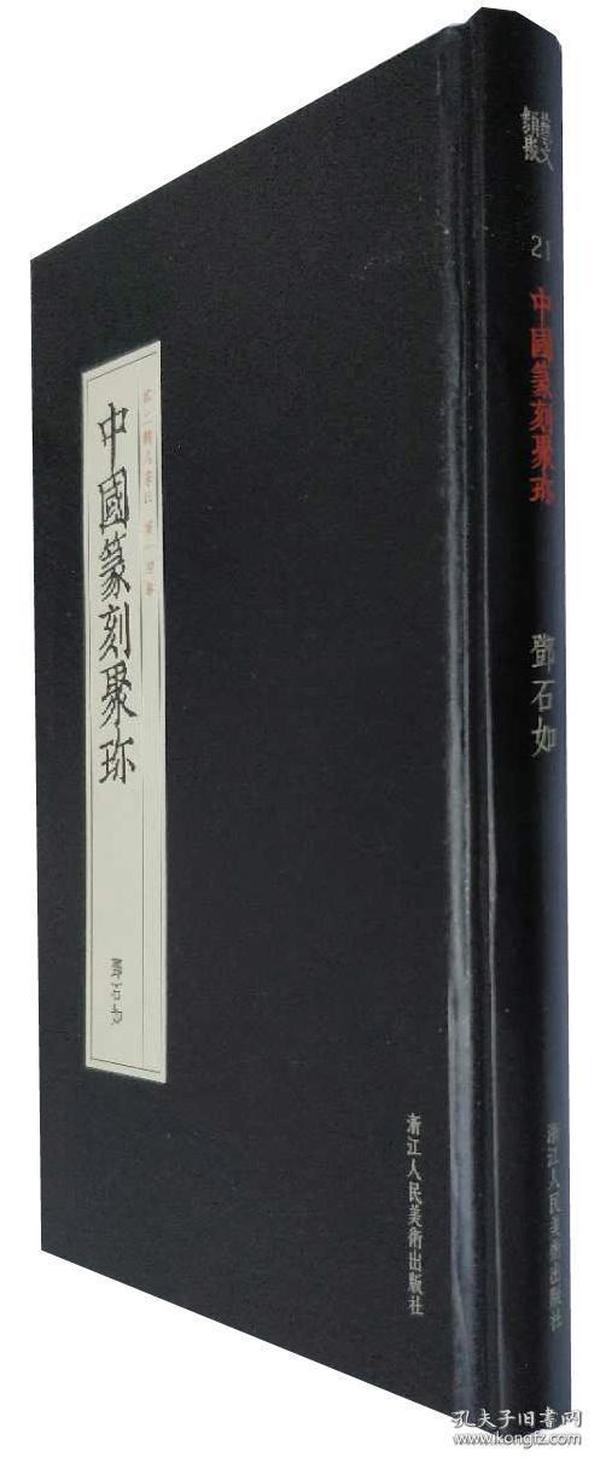 邓石如中国篆刻聚珍 第二辑 名家印第14卷 精装 全一册