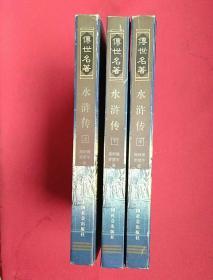 水浒传全三册