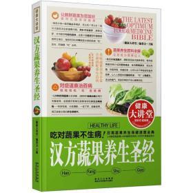 汉方蔬果养生圣经 健康大讲堂