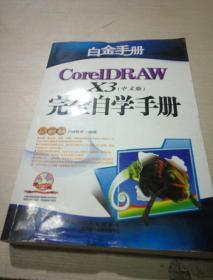 CorelDRAW X3中文版完全自学手册(无光盘)一版一印