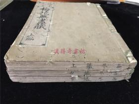 1767年古医方抄本《德本先生梅花无尽藏》3册上中下三编全。明和四年(乾隆32年)摸写本。抄工较好。永田徳本先生,古代日本儒医,长于药草,有日本医圣之称。