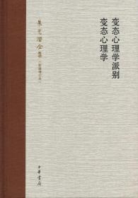 变态心理学派别 变态心理学(朱光潜全集 精装 全一册 新编增订本)