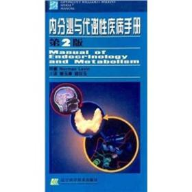 内分泌与代谢性疾病手册