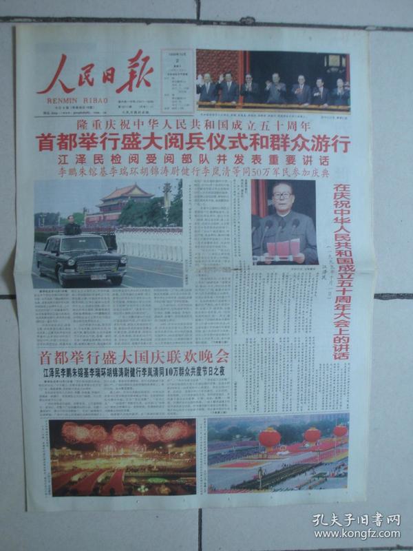 1999年10月2日《人民日报》(首都举行盛大阅兵仪式)