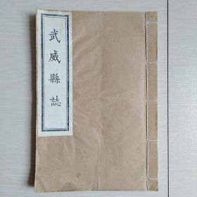 武威县志(宣纸线装本)
