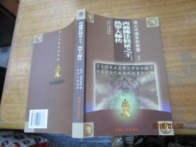 西藏佛法修证之王:热罗大师传