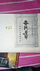 奇门遁甲(占卜命运婚姻事业先知未来祸福安危)C2