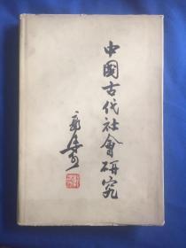 中国古代社会研究【 精装 】