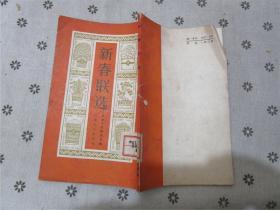 新春联选·修订版
