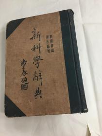 新科学辞典