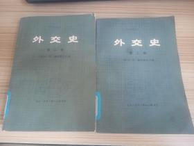 外交史 -近代外交(1871-1914年)  第二卷 上、下两册  一版一印