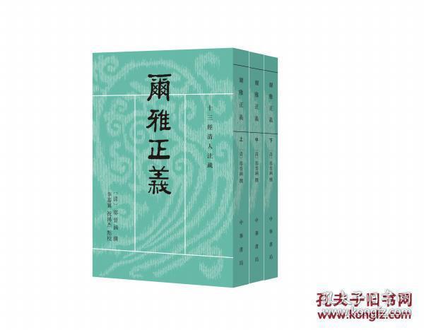 尔雅正义(套装共3册/十三经清人注疏)