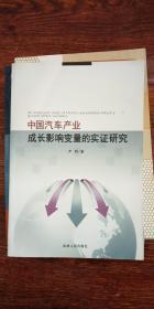中国汽车产业成长影响变量的实证研究