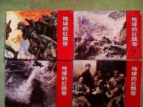 连环画  地球的红飘带(1----9全。北京小学生连环画)