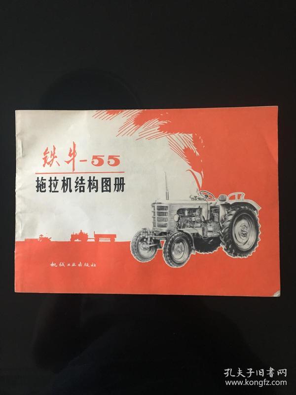 铁牛-55拖拉机结构图册