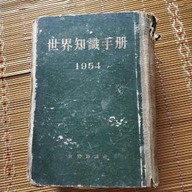 世界知识手册