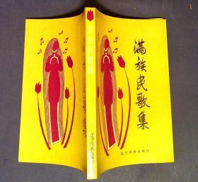 满族民歌集1989年一版一印 仅印3000册