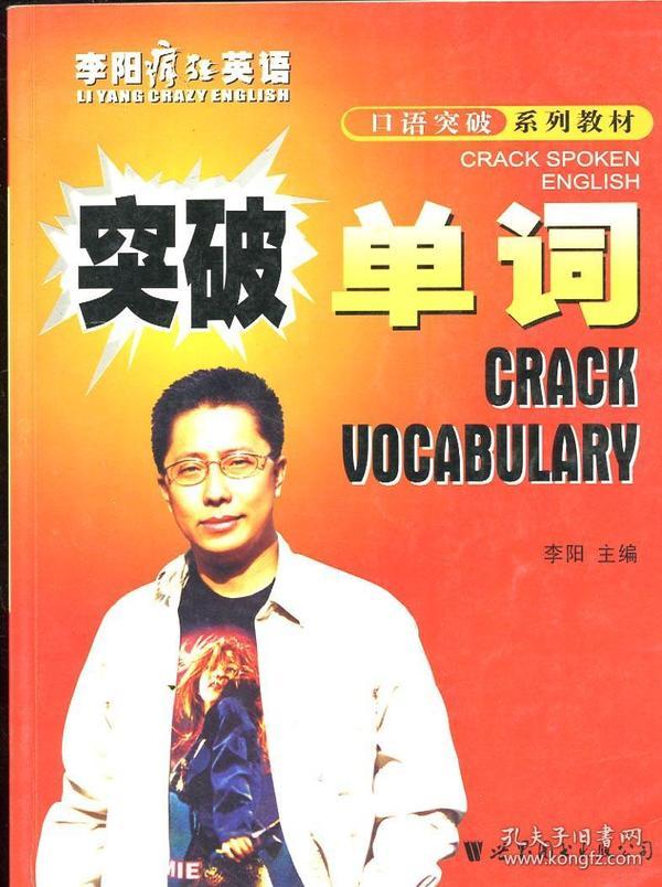 李阳疯狂英语 口语突破系列教材 突破单词