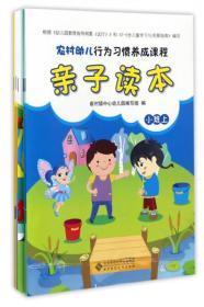 农村幼儿行为习惯养成课程:亲子读本(套装共6册)