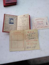红608、一个人的三证--职工证、诊疗卡、听课入场证1962,规格128开,9品,