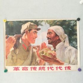文革宣传画  《革命传统代代传》  对开  [柜13-3-21]