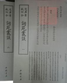 四库全书 词曲类 词苑丛谈16开 全二册