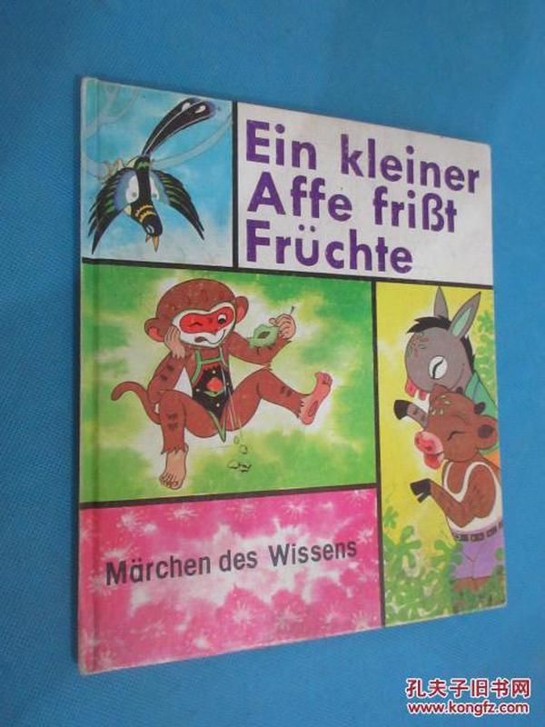科学童话  小猴吃瓜果  (德文)   硬精装