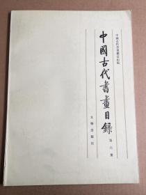 中国古代书画目录(六)