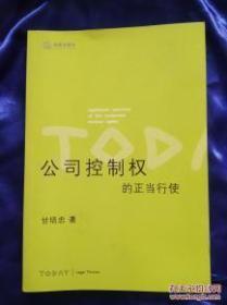 公司控制权的正当行使   甘培忠先生签赠本