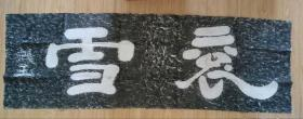 汉中石门十三品之一,曹操衮雪二字磨崖原拓。保真出让,附2本出版物参考