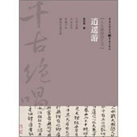 千古绝唱系列:逍遥游