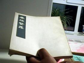 春烁繁露下册【代售】馆藏