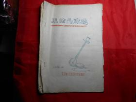 文革文艺材料:《单弦曲牌选》(天津市东郊区宣传站编印,油印本)