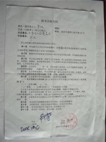 y0034牛汉签字出版合同一份,《牛汉人生漫笔》