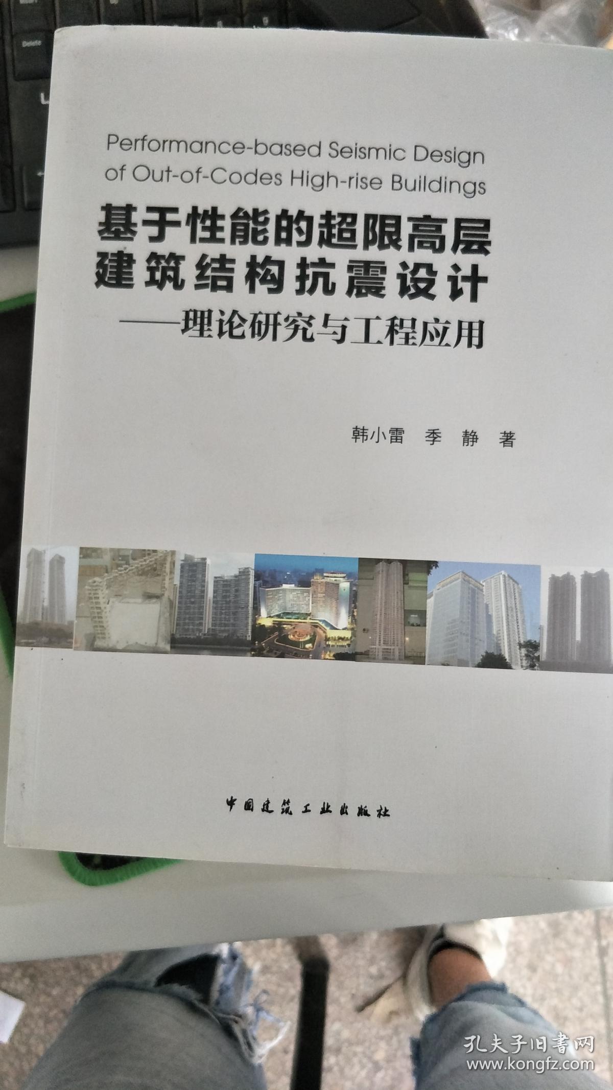 【旧书二手书】基于性能的超限高层建筑结构抗震设计图片