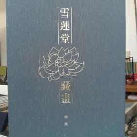 雪莲堂藏画(全套共7册)