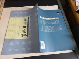 隶书黄庭经(孙敏签名)