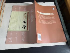 草书大学(孙敏签名)